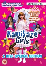 Kamikaze Girls DVD
